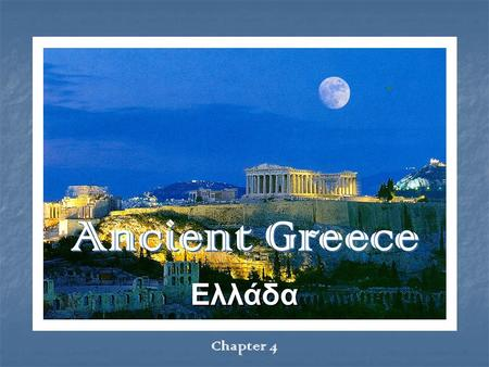 Ancient Greece Ελλάδα Chapter 4. USA Greece EUROPE.