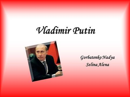 Vladimir Putin Gorbatenko Nadya Selina Alena. Childhood and youth. Gave birth 7on October 1952 in Leningrad. In 1970-1975 gg studied on the internation.