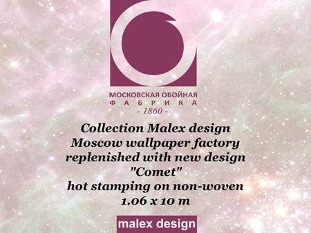 Collection Malex design Moscow wallpaper factory replenished with new design Comet hot stamping on non-woven 1.06 x 10 m.