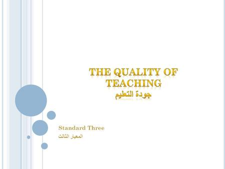 Standard Three المعيار الثالث. T HE 13 CRITERIA AND P ROCESS TO ATTAIN THEM.