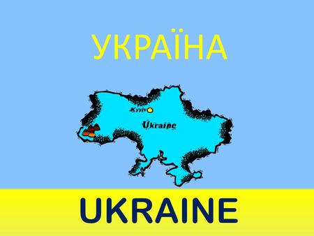 UKRAINE УКРАЇНА Ukraine in Europe Ukraine is located in Europe.