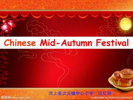 Chinese Mid-Autumn Festival 汶上县次丘镇中心小学 田红妍. origin According to legend, a hero Hou Yi met Wang Mu Empress and obtained deathless drug. He gave it to.