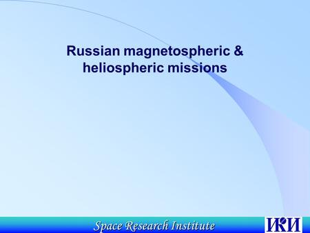 Space Research Institute Russian magnetospheric & heliospheric missions.