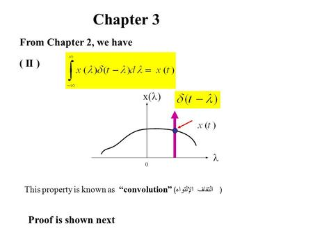 "( II ) This property is known as ""convolution"" ( الإلتواء التفاف ) From Chapter 2, we have Proof is shown next Chapter 3."