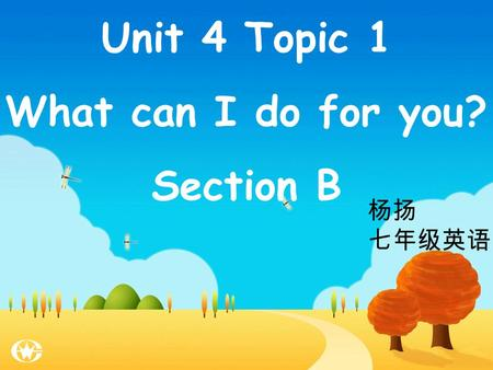 Unit 4 Topic 1 What can I do for you? Section B 杨扬 七年级英语.