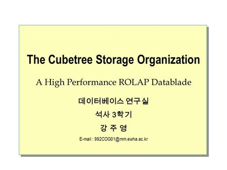The Cubetree Storage Organization A High Performance ROLAP Datablade 데이터베이스 연구실 석사 3 학기 강 주 영