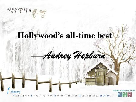 Hollywood's all-time best —— Audrey Hepburn. DO you still remember her? Hepburn was born in 1929 as Audrey Ruston in Brussels, Belgium. She was educated.