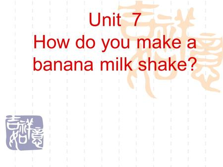 Unit 7 How do you make a banana milk shake? Teaching steps  Teach and review some new words and expressions. Teach and review some new words and expressions.