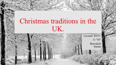 Christmas traditions in the UK. Lyceum SSTU 11 D Borodich Inessa.