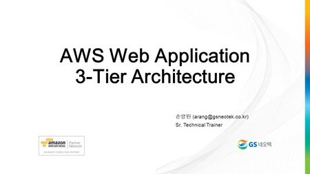 AWS Web Application 3-Tier Architecture 손양원 Sr. Technical Trainer.