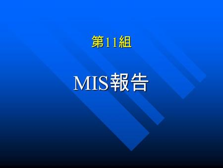 第 11 組 MIS 報告. Phases of any information system ~ recognition of a business problem or opportunity ~ recognition of a business problem or opportunity.