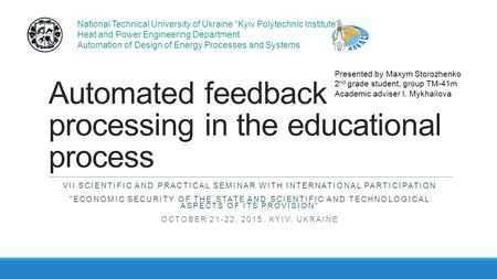 Automated feedback processing in the educational process VІI SCIENTIFIC AND PRACTICAL SEMINAR WITH INTERNATIONAL PARTICIPATION ECONOMIC SECURITY OF THE.