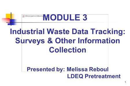 1 Industrial Waste Data Tracking: Surveys & Other Information Collection Presented by: Melissa Reboul LDEQ Pretreatment MODULE 3.