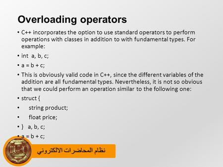 نظام المحاضرات الالكترونينظام المحاضرات الالكتروني Overloading operators C++ incorporates the option to use standard operators to perform operations with.