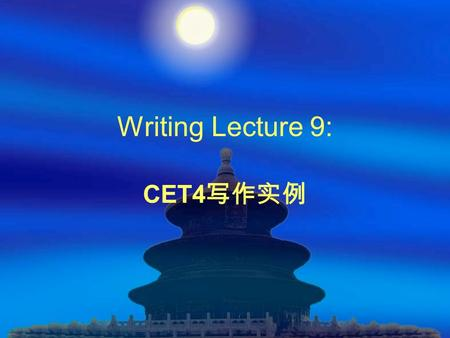 Writing Lecture 9: CET4 写作实例.  大学英语四级考试  Part Ⅰ Writing (30 minutes)  Direction: For this part, you are allowed 30 minutes to write a short essay on.