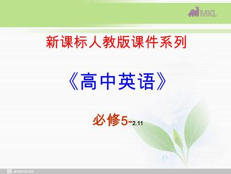新课标人教版课件系列 《高中英语》 必修 5- 2.11. Leaning about Language Discovering useful words and expressions.