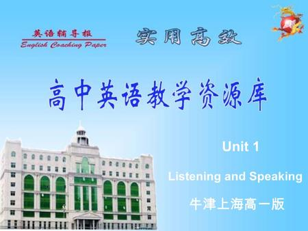 Unit 1 Listening and Speaking 牛津上海高一版. Listening : Identifying descriptive words When listening to someone speak, you should pay attention to descriptive.