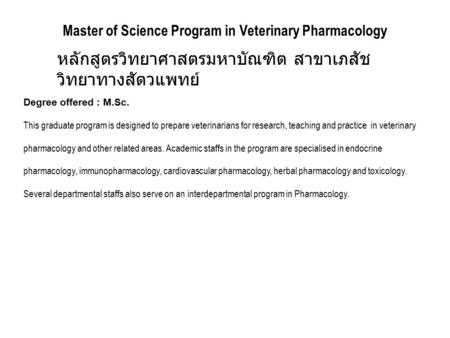 Master of Science Program in Veterinary Pharmacology Degree offered : M.Sc. This graduate program is designed to prepare veterinarians for research, teaching.