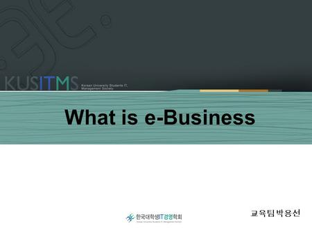 What is e-Business 교육팀 박용선