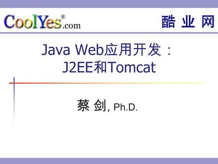Java Web 应用开发: J2EE 和 Tomcat 蔡 剑, Ph.D.. 本讲内容 Web 层技术 (III) Custom Tags JSP and XML JSTL.