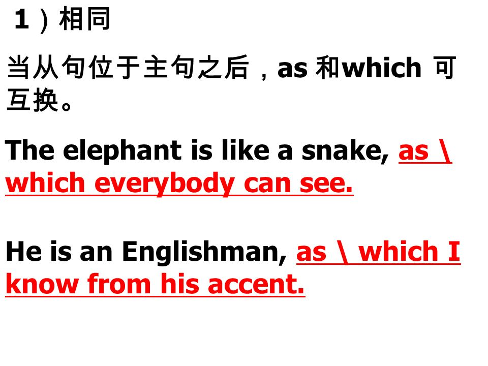 2) as which Robert is good at languages, as we all know. Air, as we know, is a gas.