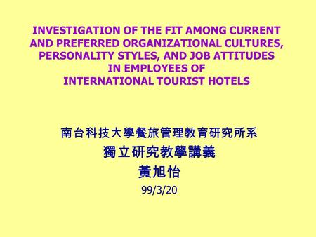 INVESTIGATION OF THE FIT AMONG CURRENT AND PREFERRED ORGANIZATIONAL CULTURES, PERSONALITY STYLES, AND JOB ATTITUDES IN EMPLOYEES OF INTERNATIONAL TOURIST.