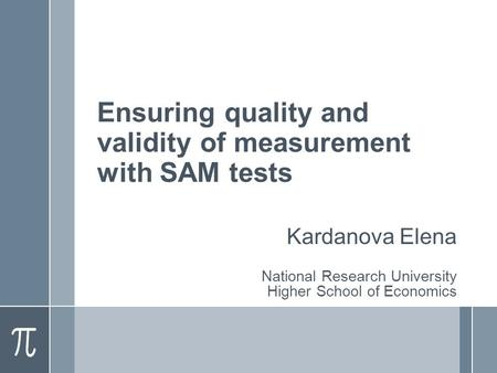 Ensuring quality and validity of measurement with SAM tests Kardanova Elena National Research University Higher School of Economics.