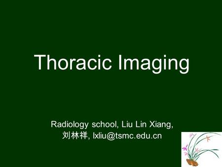 1 Thoracic Imaging Radiology school, Liu Lin Xiang, 刘林祥,