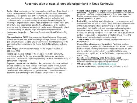 Reconstruction of coastal recreational parkland in Nova Kakhovka Project idea: landscaping of the city park along the Dnipro River (length is 1 km), development.