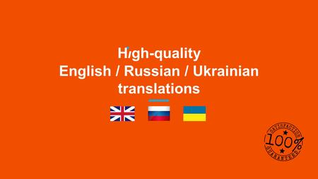 H ɪ gh-quality English / Russian / Ukrainian translations.