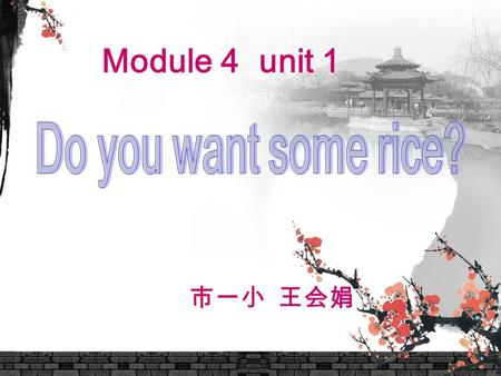 Module 4 unit 1 市一小 王会娟. Let's chant: Noodles and rice are very very nice. Mmn mmn mmn, very very nice.