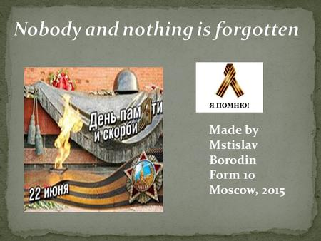 Made by Mstislav Borodin Form 10 Moscow, 2015. Nobody is forgotten v Chernyavskikh Nikita Vasilevich  was born in 1912  a tanker  wounded several times.