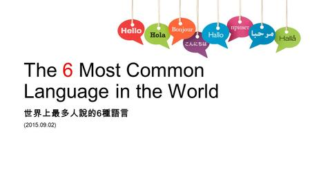 The 6 Most Common Language in the World 世界上最多人說的 6 種語言 (2015.09.02)