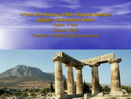 «From the History of the Olympic Games» Author: Kruhmaleva Alena Form: 4 «A» School: №19 Teacher: Neretina Olga Sergeevna.