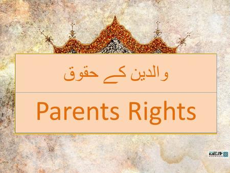 والدین كے حقوق Parents Rights. وبالوالدی ن احساناً Etiquettes about Parents o Parents are Allah's (SWT) mercy on human being; o There is no substitute.