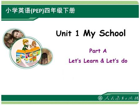 Unit 1 My School Part A Let's Learn & Let's do 小学英语 (PEP) 四年级下册.