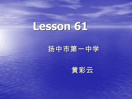 Lesson 61 扬中市第一中学 黄彩云 黄彩云 Teaching aims and demands: 1.To grasp the new words:beat. goal.by the time. check-out. realize. 2.To remember the content of.