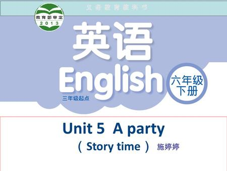 Unit 5 A party ( Story time ) 施婷婷 Are you going to …? read books go shopping watch films go climbing fly kitesgo to the parkhave a picnic.