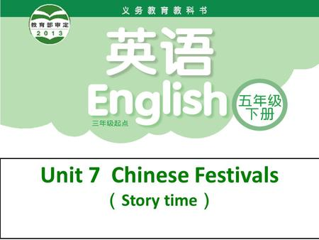 Unit 7 Chinese Festivals ( Story time ). Christmas What do people eat ? What do people do ?