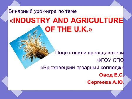 «INDUSTRY AND AGRICULTURE OF THE U.K.»