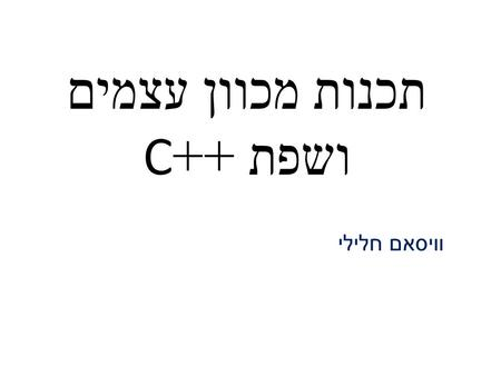 תכנות מכוון עצמים ושפת ++C וויסאם חלילי. TODAY TOPICS: 1. Function Overloading & Default Parameters 2. Arguments By Reference 3. Multiple #include's 4.