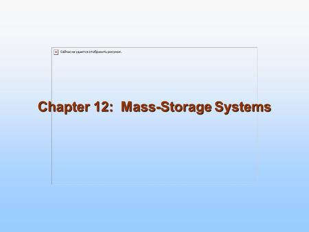 Chapter 12: Mass-Storage Systems. 12.2 Overview of Mass Storage Structure Magnetic disks provide bulk of secondary storage of modern computers Drives.
