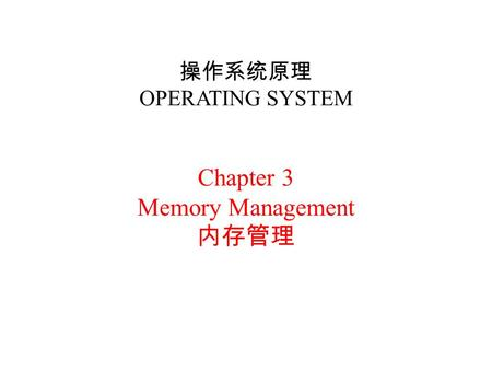 操作系统原理 OPERATING SYSTEM Chapter 3 Memory Management 内存管理.
