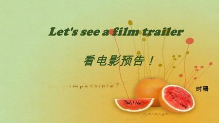 "Let's see a film trailer 看电影预告! 时珊 Have you ever watched the famous American movie ""Home alone""? 小鬼当家 Have you ever watched the famous American TV plays""Growing."