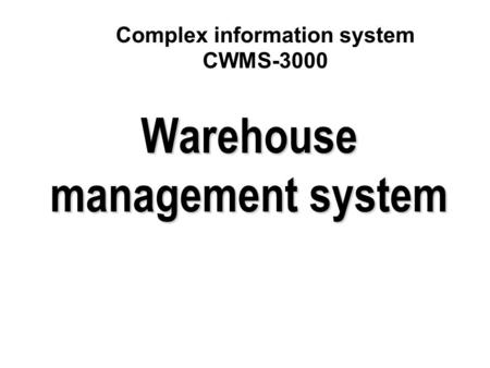 Complex information system CWMS-3000 Warehouse management system.