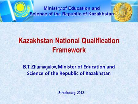 Strasbourg, 2012 Ministry of Education and Science of the Republic of Kazakhstan.