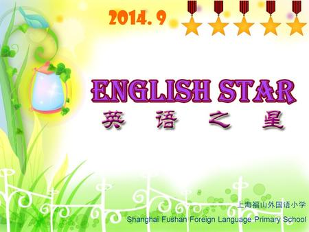 2014. 9 上海福山外国语小学 Shanghai Fushan Foreign Language Primary School.