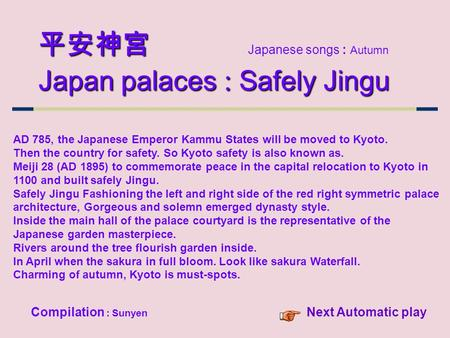平安神宮 Japan palaces : Safely Jingu 平安神宮 Japanese songs : Autumn Japan palaces : Safely Jingu AD 785, the Japanese Emperor Kammu States will be moved to.