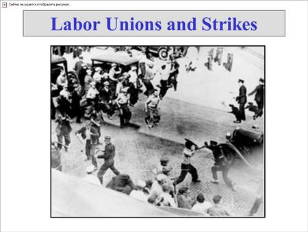Labor Unions and Strikes Why join a union? Strength in numbers What were unions fighting against? 1) Exploitation a. Low Pay b. Long hours 2) Unsafe.