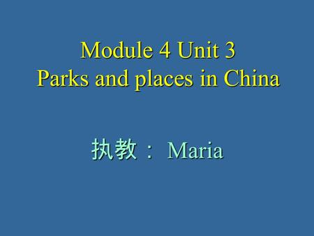 Module 4 Unit 3 Parks and places in China 执教: Maria.